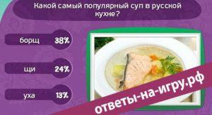 Матрёшка - Какой самый популярный суп в русской кухне?