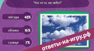 Матрёшка - Что есть на небе?