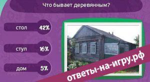 Матрёшка - Что бывает деревянным?