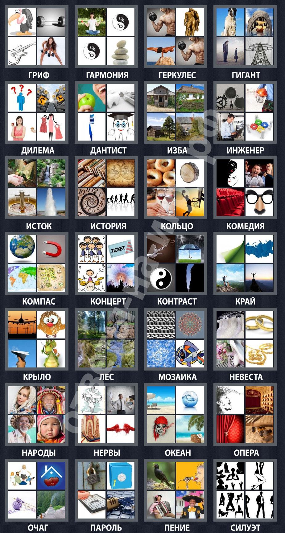 4 фото 4 слова ответы