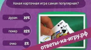 Матрёшка - Какая карточная игра самая популярная?