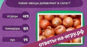 Матрёшка - Какие овощи добавляют в салат?