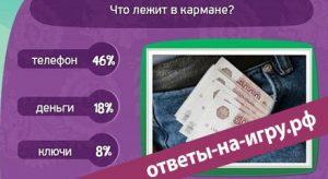 Матрёшка - Что лежит в кармане?