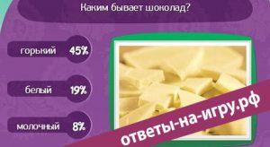 Матрёшка - Каким бывает шоколад?
