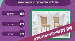 Матрёшка - Самые нужные предметы мебели?
